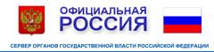 Сервер органов государственной власти России
